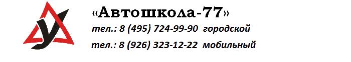 Автошкола в ЮЗАО.Обучение вождению автомобиля и мотоцикла, теоретические и практическин занятия.  8 (495) 724-999-0