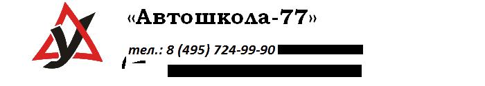 Автошкола в ЮЗАО.Обучение вождению автомобиля и мотоцикла, теоретические и практическин занятия.  8(926) 323-1-222